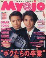 付録付)Myojo 明星 1995/4(別冊付録1点)