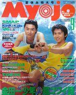 付録付)Myojo 明星 1996/9(別冊付録2点)