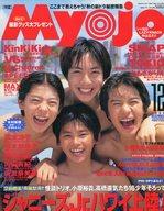 Myojo 明星 1996/12