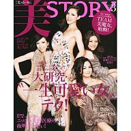 付録付)美STORY 2011年3月号 美ストーリィ