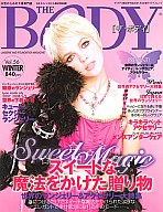THE BODY 2008 WINTER vol.56 ザ・ボディ