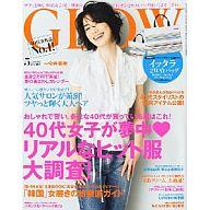 付録付)GLOW 2011/5(別冊付録1点)
