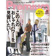 クロワッサン Premium 2011/6 No.43