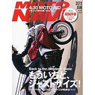 付録付)MOTO NAVI 2011/6(別冊付録1点)
