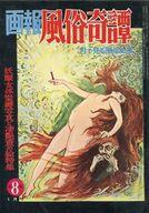 画報 風俗奇譚 第8集 1961年1月号