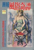 画報 風俗奇譚 第9集 1961年2月号