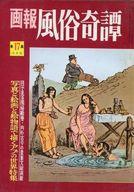 画報 風俗奇譚 第17集 1961年10月号