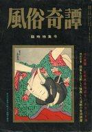 風俗奇譚 臨時特集号 1960年1月号