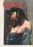 風俗奇譚 1964年3月号