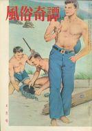 風俗奇譚 1964年4月号