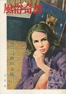 風俗奇譚 1964年5月号
