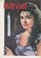 風俗奇譚 1964年9月号