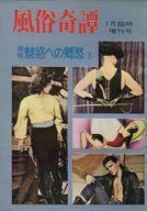風俗奇譚 臨時増刊 1965年1月号