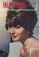 風俗奇譚 1966年2月号
