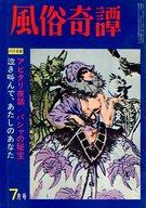 風俗奇譚 1966年7月号