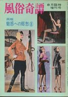 風俗奇譚 臨時増刊 1966年8月号