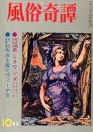 風俗奇譚 1966年10月号