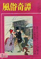 風俗奇譚 1967年5月号