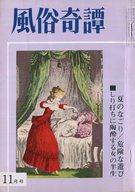 風俗奇譚 1967年11月号