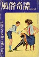 ランクB)風俗奇譚 1962年6月特別号