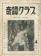 奇譚クラブ 1957年4月号