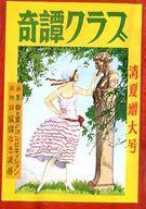 奇譚クラブ 1960年8月号 清夏増大号