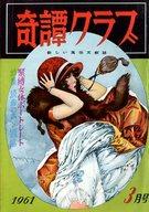 奇譚クラブ 1961年3月号