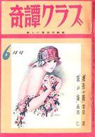 奇譚クラブ 1962年6月号