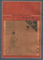 奇譚クラブ 1964年5月号