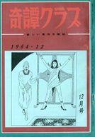 奇譚クラブ 1964年12月号
