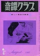 奇譚クラブ 1967年8月号