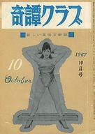 奇譚クラブ 1967年10月号