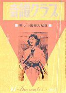 奇譚クラブ 1967年11月号