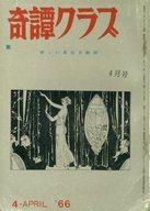 ランクB)奇譚クラブ 1966年4月号