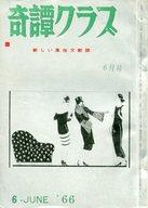 ランクB)奇譚クラブ 1966年6月号