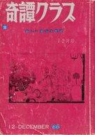 ランクB)奇譚クラブ 1966年12月号
