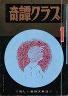 ランクB)奇譚クラブ 1972年1月号