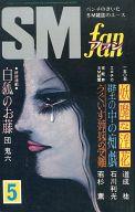 SMファン 1972年5月号