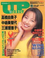 アップ トゥ ボーイ 1991/9 Vol.33 UP TO BOY