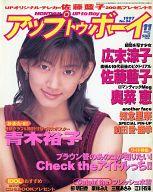 アップ トゥ ボーイ 1997年11月号 No.84