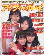 アップ トゥ ボーイ 1999年2月号 No.99
