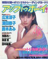 アップ トゥ ボーイ 1999年4月号 No.101