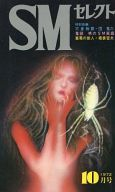 SMセレクト 1972年10月号