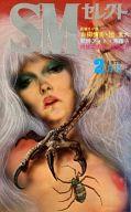 SMセレクト 1975年2月号