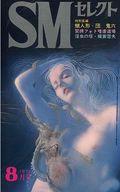 ランクB)SMセレクト 1972年8月号