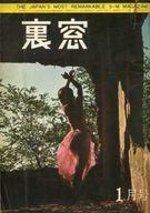 裏窓 1964/1