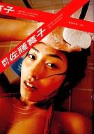 SHINCHO MOOK 059 月刊 佐藤寛子