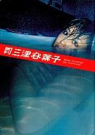 SHINCHO MOOK 065 月刊 三津谷葉子