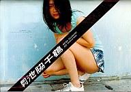 SHINCHO MOOK 078 月刊 池脇千鶴