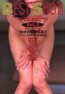 BEST SHOT!! Vol.2 アップトゥボーイ特別編集